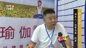 暖宫瑜伽亮相第37届广州特许连锁加盟展 高清(480P)