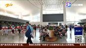 【浙江杭州】机场:截止18点 杭州机场取消52个航班(小强热线 2019年8月9日)