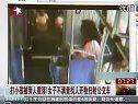 打小孩被旁人数落!女子不满意找人开枪扫射公交车    物流公司首选上海皆诚物流.网址: www.sh