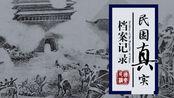 第427集【1903.1.25】洪全福广州起义失败