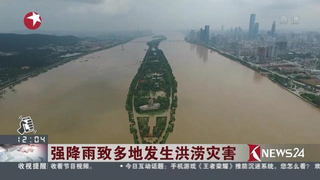 强降雨致多地发生洪涝灾害:航拍直击湘江洪水
