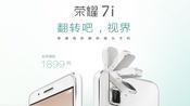 「E分钟」20150821:翻转摄像头荣耀7i发布,小米4i坚果手机齐曝光