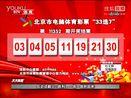 """北京市电脑体育彩票""""33选7""""第11352期开奖结果[天天体育]"""