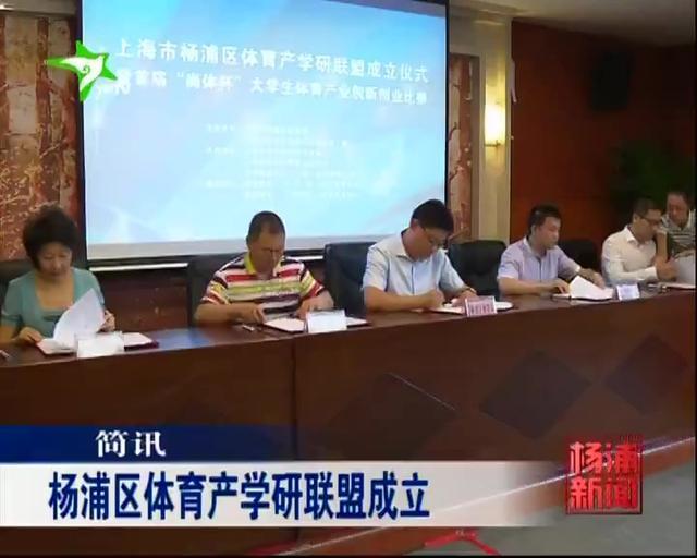 杨浦区体育产学研联盟成立