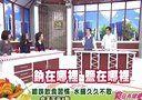 食在有健康20140220预告- 综艺猫zymao.net