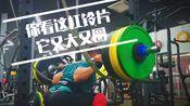 终于200公斤蹲3x4了,希望能持续进步。19年7月16日训练实录。
