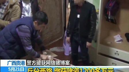 广西贵港:警方破获网络赌博案 170521