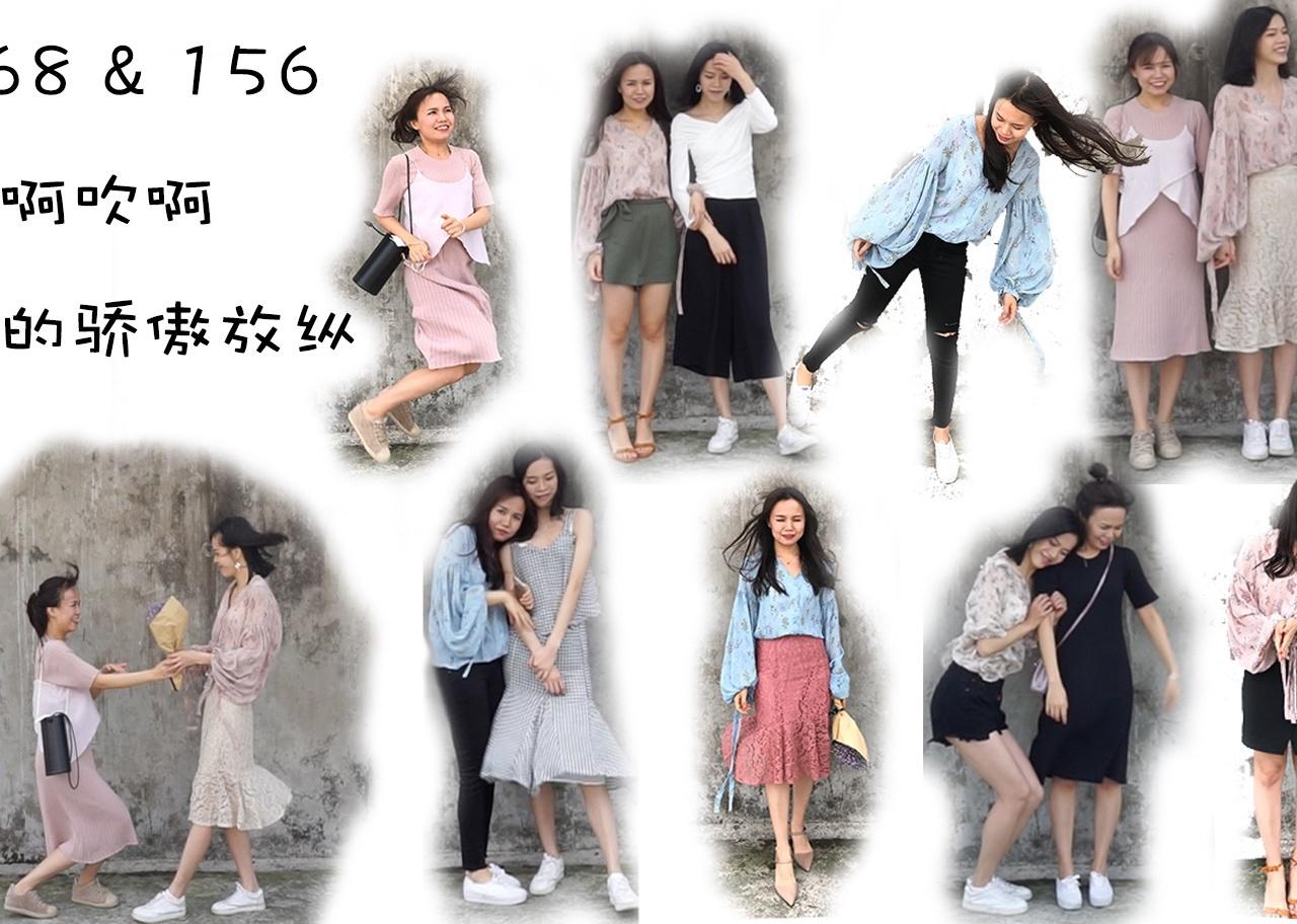 【污污】156小矮子&168剑竹棍(大风天拍照花絮)