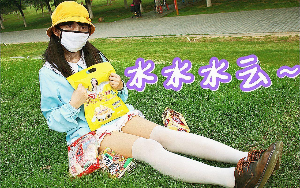 【呆梓(幼女限定版)】水水水云(儿童节卖萌作)我才9岁我要礼物!(结尾彩蛋)
