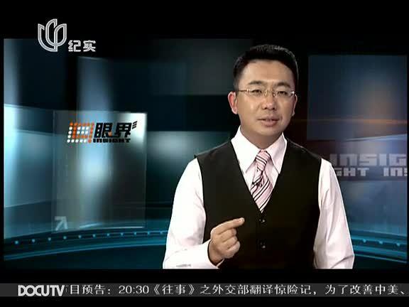 眼界 2012第217集精选