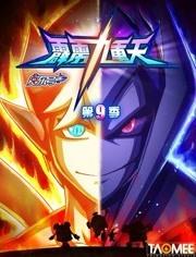 赛尔号第9季(动漫)