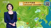 气象台:3月5-9日南方超十省降雨了,北方气温明显回升!