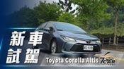 2019款丰田卡罗拉两厢版Altis Hybrid