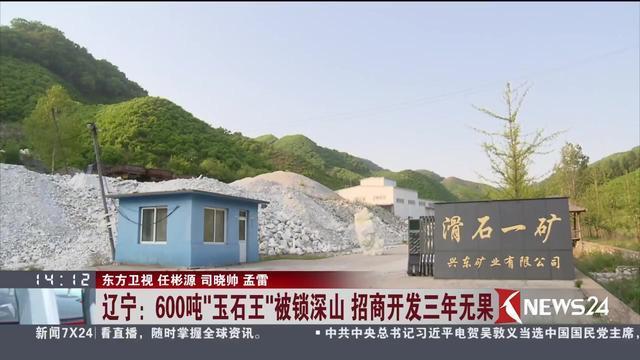 """辽宁:600吨""""玉石王""""被锁深山 招商开发三年无果"""