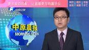 中原晨报20141025纸巾遮号牌 高速