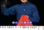 京剧《江姐》绣红旗 张火丁(带谱)