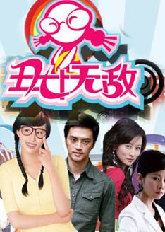 丑女无敌第3季(国产剧)