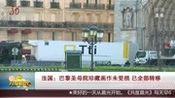 法国:巴黎圣母院珍藏画作未受损 已全部转移