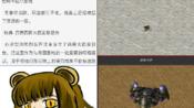 心灵终结3.3.3Wa苏军21熔毁18分24秒速通记录