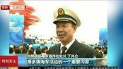 多国联合军乐展示举行 庆祝人民海军成立70周年海上阅兵活动