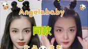 Angelababy同款龙角发型小心机教程 春日发型 时尚小姐姐必备