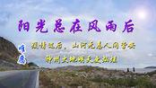 《阳光总在风雨后》唯愿疫情过后,祖国明天更美好,武汉加油