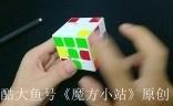 魔方小站三阶魔方入门玩法视频教程02