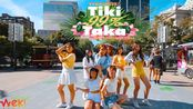 FDS舞团超美翻跳 Weki Meki - Tiki-Taka(99%) dance cover [KPOP IN PUBLIC CHALLENGE]