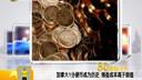 [www.tm-cc.com]加拿大1分硬币成为历史 铸造成本高于面值(流畅)