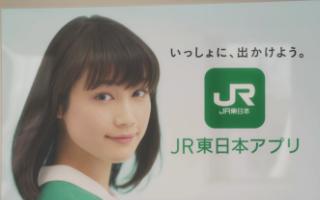JR东日本APP CM
