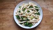 教你做一道清炒白玉菇,菜品颜值高味道好吃,做法还简单!