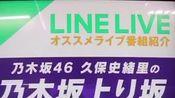 久保史绪里,linelive在3月22日到24日这3天