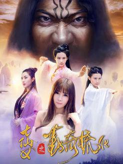 七仙女(勤奇梳化)