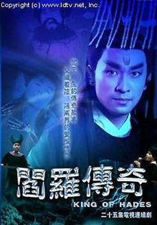 阎罗传奇剧情介绍(1-25全集)
