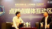「布洛克财经访谈」世界区块链大会:时艳强访谈刘浩宇