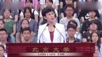 孙祁祥教授在北京大学2017年开学典礼上的讲话——中国茶文化研究院院长罗大友收藏推荐视频