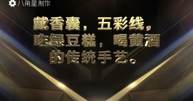 端午节祝福视频(八角星视频软件制作)——粽香情浓