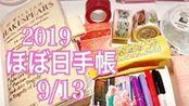 【nattsun】ほぼ日手帳(Hobonichi)2019no.48(2019年9月21日发布)
