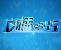 直播12345(综艺)