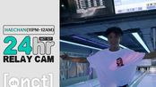 【新文化技术研究所】HAECHAN 11pm-12am|NCT 127 24hr RELAY CAM (With. 泰一)(中字)