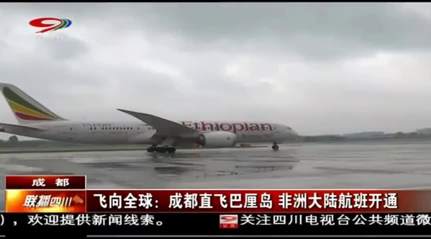 成都 飞向全球:成都直飞巴厘岛 非洲大陆航班开通