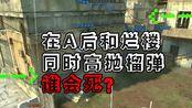 126.[坠机之地]在A后和烂楼同时高抛榴弹,谁会死?--使命召唤OL/CODOL