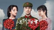 《迟到许多年》花絮 导演林柯工作特辑