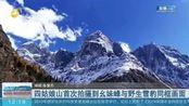 四姑娘山首次拍摄到幺妹峰与野生雪豹同框画面