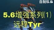 """【自制】5.6加强系列之""""远程Tyr""""(1/3) 人见人爱花见花开的最强辅助  WarRobots War Robots WWR WR"""