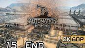 【直播紀錄】自動化帝國 Automation Empire 火箭升空#15 完結