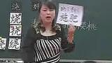 免费科科通小语苏七彩语文 教学展示 《猴子种果树》 黑龙江 陈默1