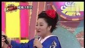 周末快乐颂2012看点-20120818-龙凤大对抗之符琼音VS艾力