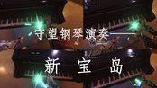 【守望琴师】四声部5分钟完整演绎《新宝岛》