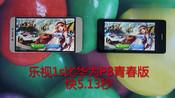 249(游戏加载我最快)乐视1sVS华为P8青春版